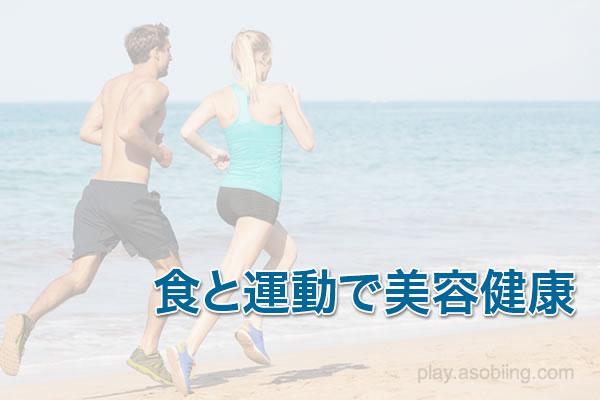 美容健康・食事・スポーツ《栄養成分と運動》