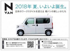 【新モデル】ホンダ N-VAN《スペック・価格・発売日》