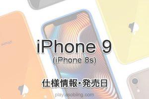 新型 2018 iPhone 9 (8s)《噂 価格 発売日》