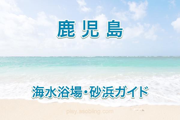 鹿児島[海水浴 ビーチドライブ]