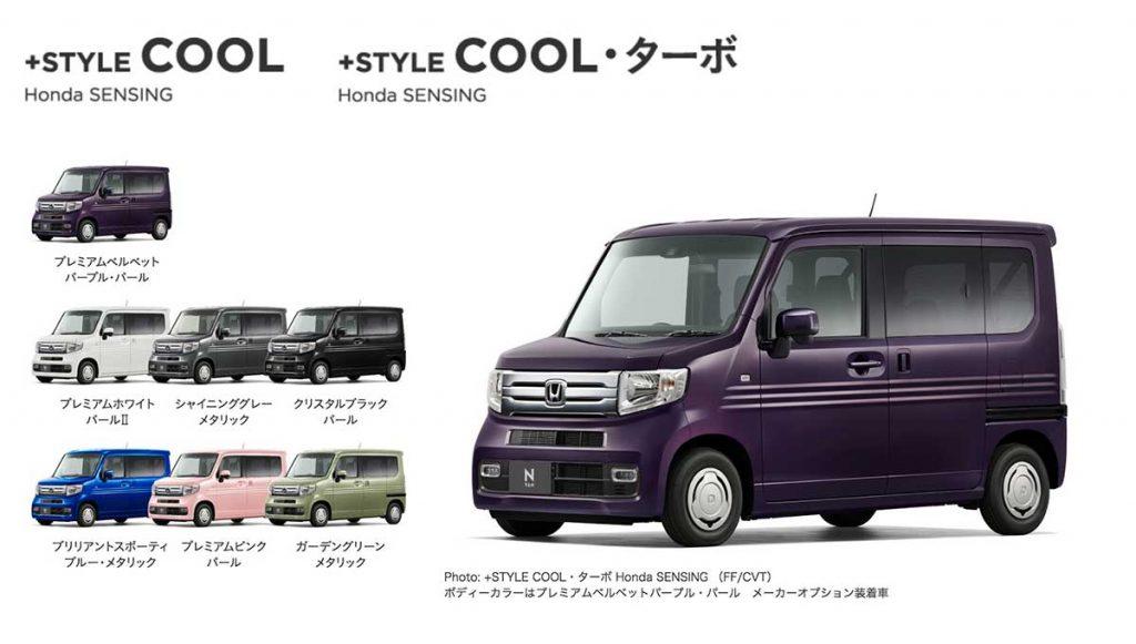 【+STYLE COOL】ボディカラー[ホンダ N-VAN]