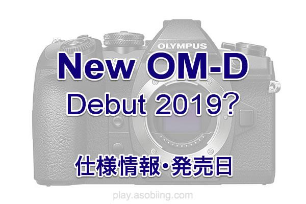 E-M1 Mark III・E-M5 Mark III[OM-D 2019年モデル]