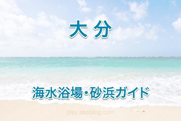 大分[海水浴 ビーチドライブ]