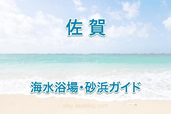 佐賀[海水浴 ビーチドライブ]