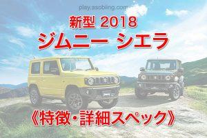 装備仕様スペック・詳細燃費[新型ジムニーシエラ JB74型]