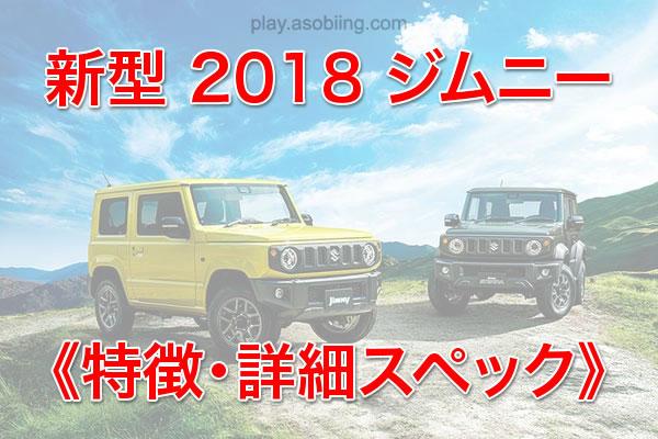 New Jimny 2018[新型ジムニー 特徴とスペック]