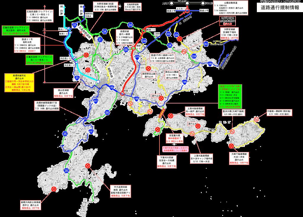 【平成30年7月豪雨】呉(広島)周辺の道路規制情報