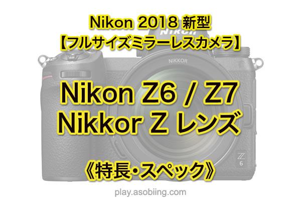 新型Nikon Z6/Z7 フルサイズミラーレス[Nikkor Zマウント]