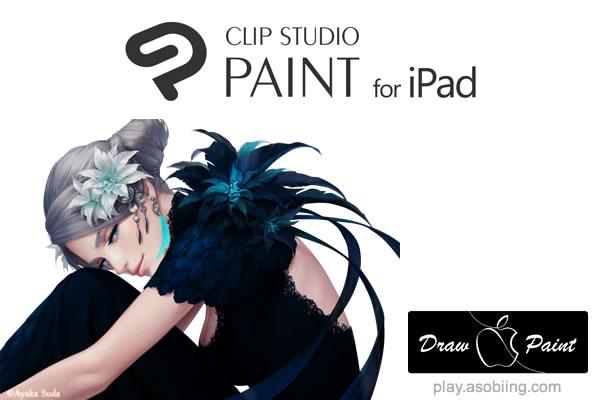 Clip Studio Paint(クリスタ)[iPad Pro イラストアプリ]