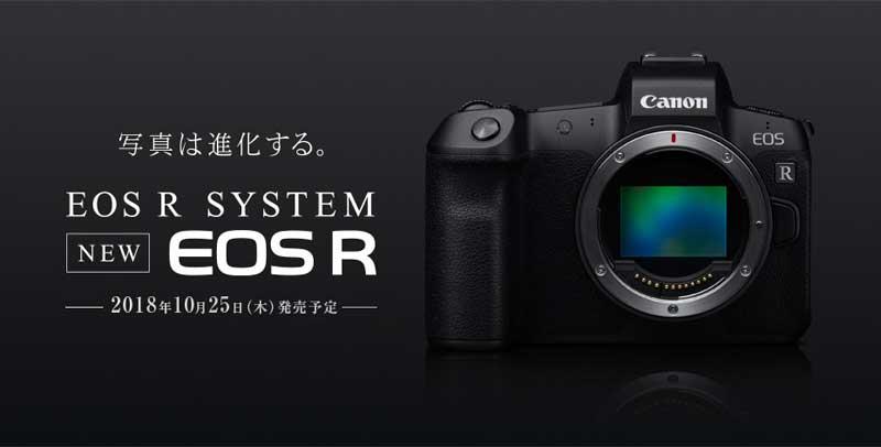 EOS R 発売日[Canon フルサイズミラーレス]