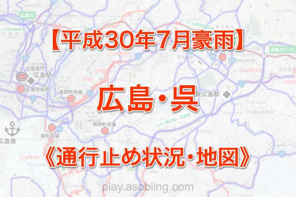 広島・呉《現在の通行止め・平成30年7月豪雨》
