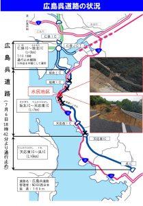 広島・呉 道路の通行止状況〈2018年7月20日 現在〉