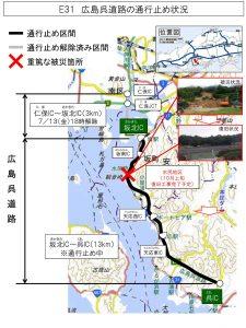広島・呉 道路の通行止状況《復旧時期》