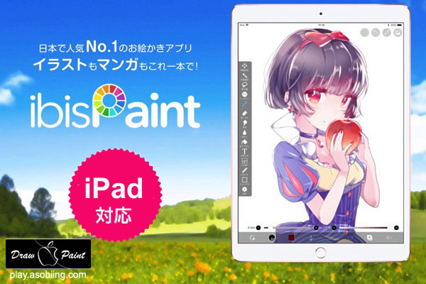 ibisPaintt(アイビスペイント)[iPad Pro イラストアプリ]