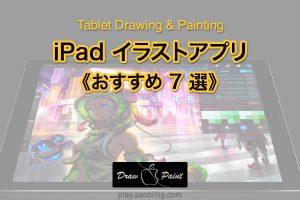 おすすめアプリ[iPad ペンシル 対応]