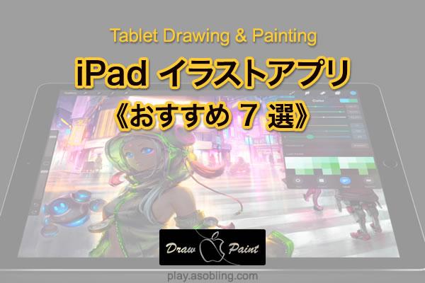 おすすめアプリ[iPad Pro ペンシル 対応]