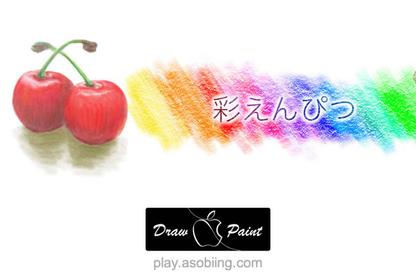 彩えんぴつ[iPad Pro イラストアプリ]