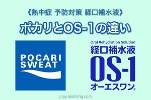 ポカリとOS-1[熱中症 脱水症状・経口補水液の種類]