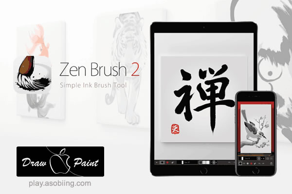 Zen Brush 2(禅ブラシ 2)[iPad Pro イラストアプリ]