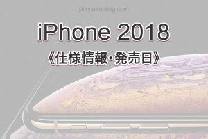 新型 iphone Xs[価格スペック発売日]