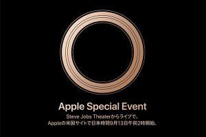 Apple 新製品発表イベント開催日時[2018 新型 iPhone 発売]