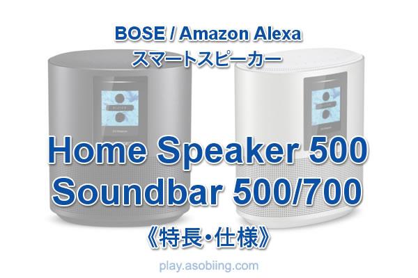 Home Speaker 500[BOSE Alexa]