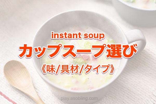 【朝食・ランチ付け足し・一品料理】インスタントスープ選び