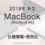 次期 MacBook 2018年モデル《発売日 スペック》