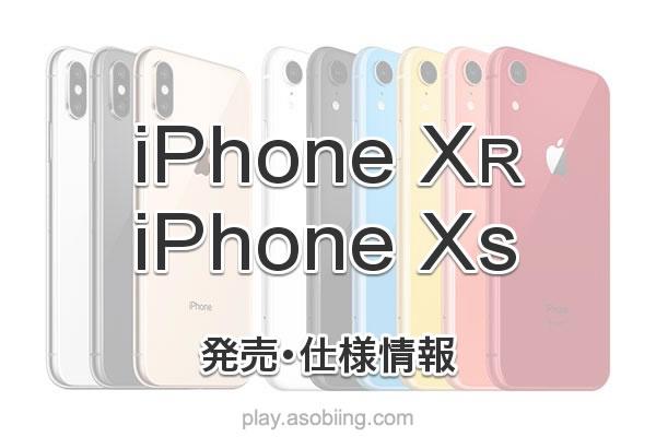 iPhone XR / Xs 発売[価格 特長 仕様]
