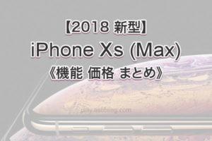 値段 スペック 比較[2018 iPhone Xs (Max)]