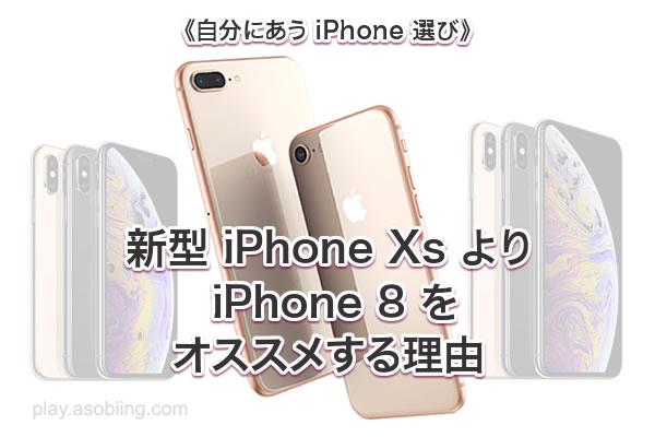 iPhone 比較 購入[新型 iPhone Xs / 8 オススメ機種]