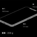 筐体サイズ・重量[新型 iPhone Xs Max 発売]