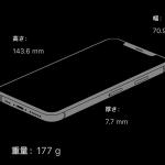 筐体サイズ・重量[新型 iPhone Xs/ 発売]