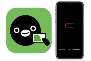 Suica予備電力機能[2018 新型 iPhone Xs]