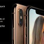 カメラスペック 機能[2018 新型 iPhone Xs]
