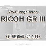 新型 リコー GR 3《スペック発売日》