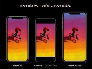 ディスプレイ比較・新型 iphone Xs / XR[価格 スペック 発売日]