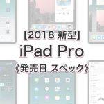 発売日 スペック[2018 新作 iPad Pro 噂]