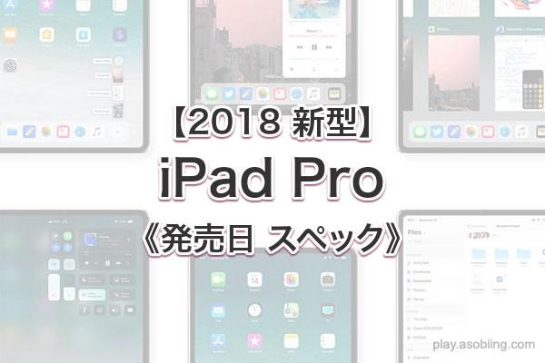 発売日 スペック 噂[2018 新作 iPad Pro]