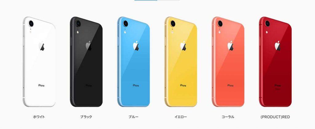 iPhone XR カラーバリエーション[スペック・価格・発売日]
