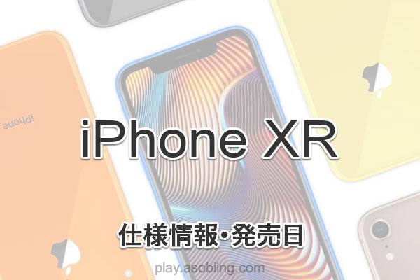2018 新型 iPhone XR《仕様 価格 発売日》
