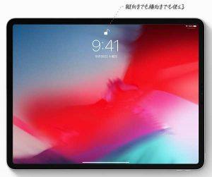 Face ID 横向き顔認証の対応[2018 新型 iPad Pro]