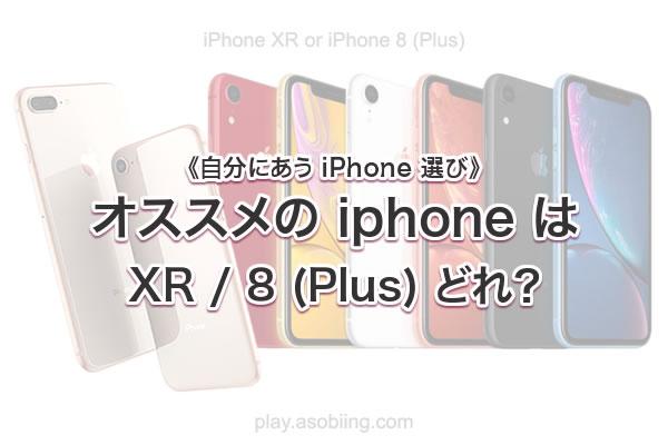 iphone XR / 8 (Plus) 選び《機能比較》