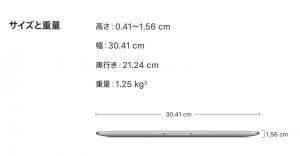 筐体サイズ 厚さ 重さ[2018 新型 MacBook Air]