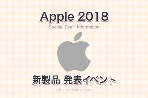 2018年10月 新作発表[Apple Special Event]