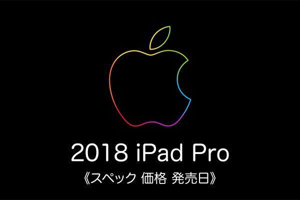 発表 発売 価格[2018 新型 iPad Pro]