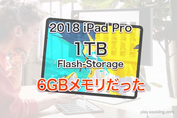 1TBのメモリ6GB[2018 新型 iPad Pro]