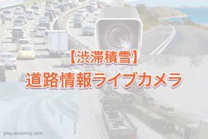 道路ライブカメラ《渋滞積雪 全国監視》