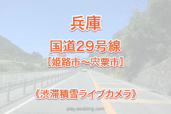 兵庫 国道29号《渋滞積雪ライブカメラ》