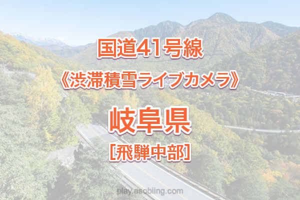 岐阜 国道41号 飛騨高山《渋滞積雪ライブカメラ》